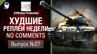 Худшие Реплеи Недели - No Comments №27 - от A3Motion [World of Tanks]