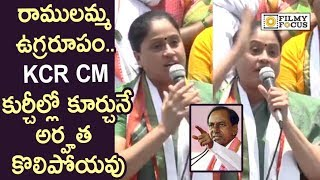 VijayaShanti Angry Speech on Intermediate Students Results Issue, Fires on KCR