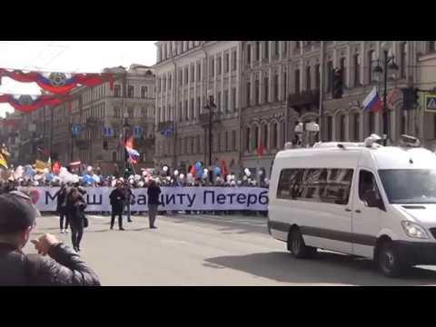 63. Первомайская демонстрация 01.05.2017, СПб, Невский проспект