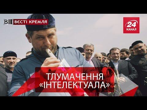 Вєсті Кремля.  Голубі мундири Кадирова