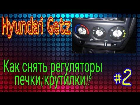 как снять переключатели печки(крутилки) Hyundai Getz