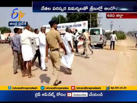 Political leaders clash at Kadapa | CM to Review meet TDP leaders