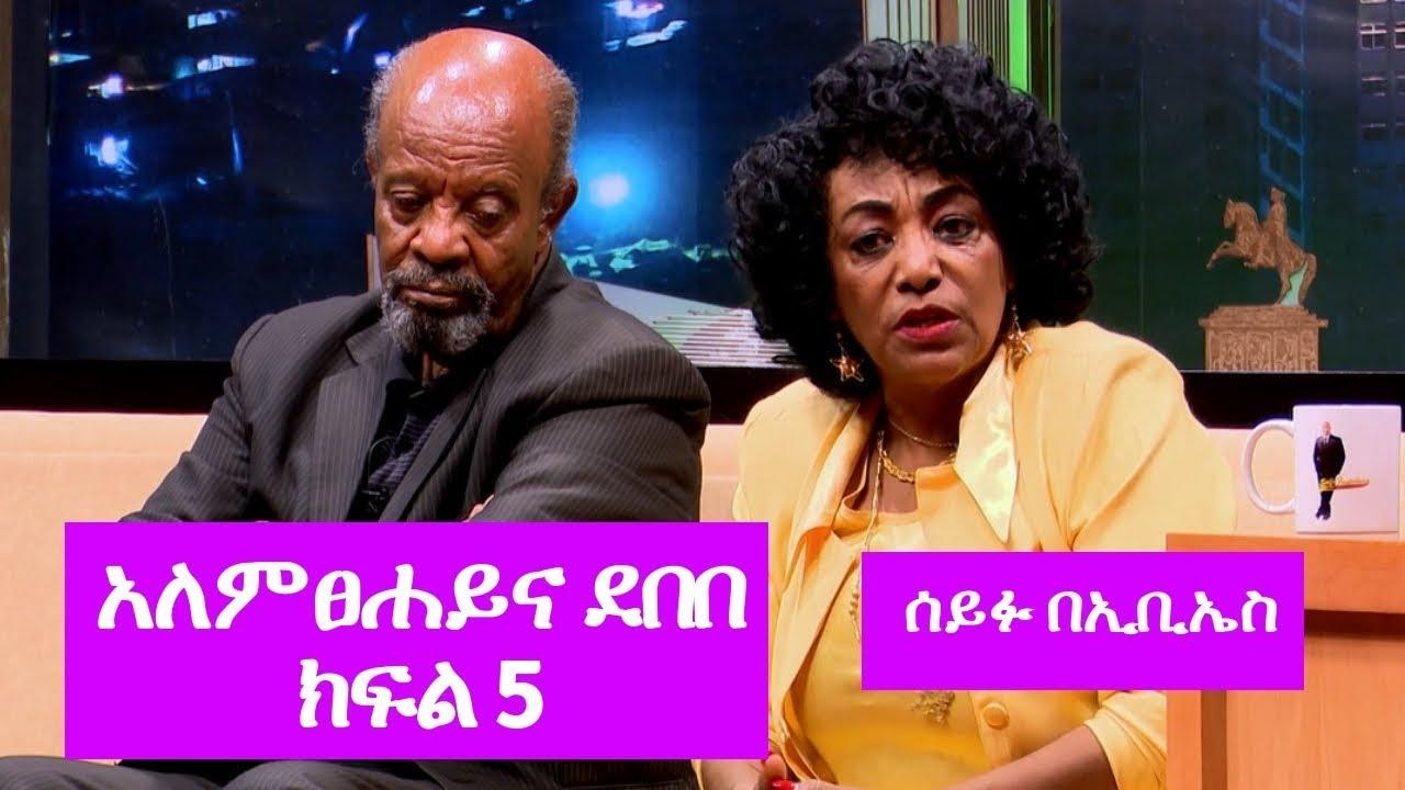 Part 5 - Seifu on EBS: Talk With Art Legends Alemtsehay Wodajo & Debebe Eshetu - ከአንጋፋዎቹ አርቲስቶች አለምፀ