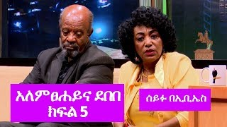 Seifu on EBS: with artist Alemtsehay Wedagie and Debebe Eshetu interview part 5