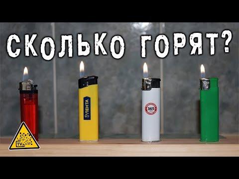 Сколько может гореть зажигалка пока не бахнет ?