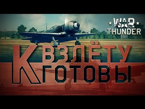 War Thunder - Трейлер открытого бета-теста ( Open Beta Trailer )