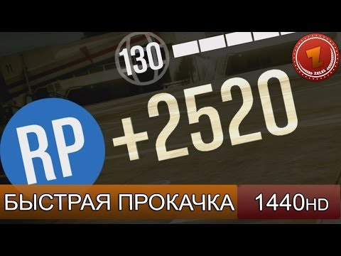 GTA 5: Как быстро прокачаться - Быстрая прокачка уровня - Часть 1