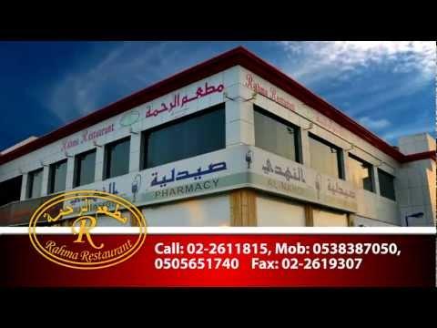Rahma Restaurant Jeddah Urdu TVC