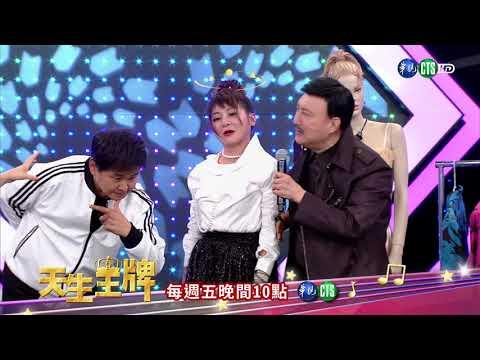 1124天生王牌預告-王彩樺要被余天脫褲子拉?!