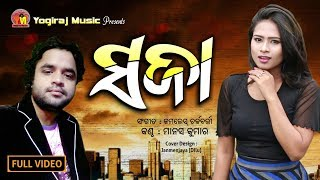 SAZA full Video new odia Sad song  Manas  Kamlesh