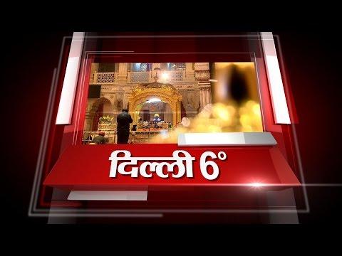 DELHI 6 DEGREE – BY RANJIT KUMAR / NEWS NATION/NEWS STATE