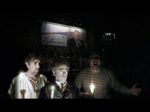 Крым без света ! несмотря на энергомост - света всё равно нет !