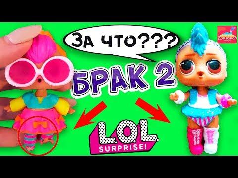 БРАК ОРИГИНАЛЬНЫХ кукол Лол сюрприз Часть 2 Факты о бракованных куклах LOL surprise Дом кукол