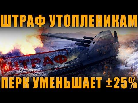 НАКАЗАНИЕ ДЛЯ УТОПИВШЕЙСЯ АРТЫ | ПЕРК УМЕНЬШАЮЩИЙ РАНДОМ | ОТВЕТЫ РАЗРАБОТЧИКОВ [ World of Tanks ]