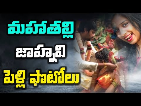 Mahathalli Web Series Fame Jahnavi Marriage Video | Mahathalli Wedding Photos #9RosesMedia