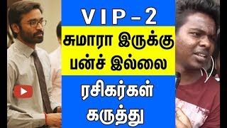 No punch Dialogue in VIP 2 – FANS