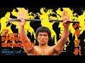 Wu Tang Collection - Dragon's Infernal Showdown