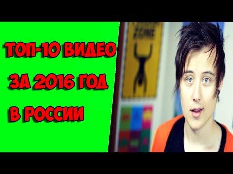ТОП 10 САМЫХ ПОПУЛЯРНЫХ ВИДЕО В РОССИИ ЗА 2016 ГОД !!! Ивангай , Хованский , Ларин , SlivkiShow