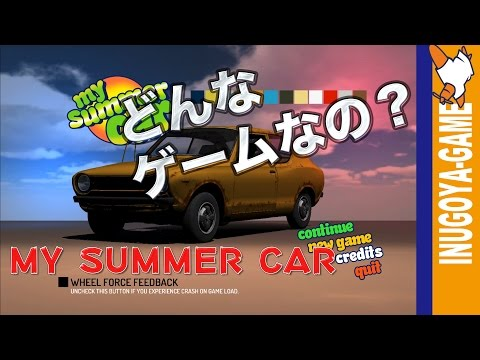 my summer car таблица ключей