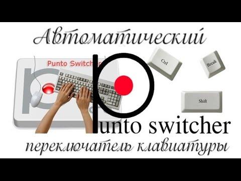 """Punto Switcher - 2. """"Волшебные программы"""" от Николая Лобанова. Пунто свитчер."""