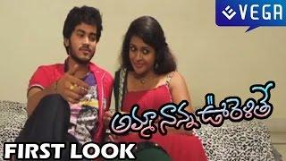 Amma 3D - Amma Nanna Oorelithe Movie First Look - Latest Telugu Movie 2014