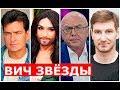Звёзды у которых ВИЧ ИНФЕКЦИЯ!