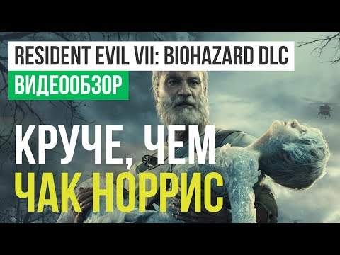 Обзор игры Resident Evil 7: Biohazard — End of Zoe
