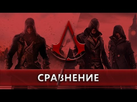 Unity VS Syndicate - какая Assassin's Creed лучше?