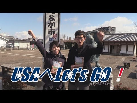 USAへLet's Go~四日市門前町散策編~
