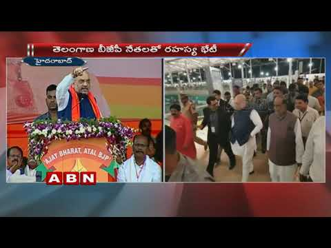 BJP To Go Alone In Telangana, Says Amit Shah | Early Polls | ABN Telugu