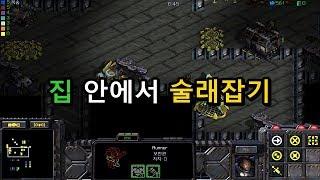 스타크래프트 리마스터 유즈맵 [집 안에서 술래잡기 #1]  Hide And Seek(Starcraft Remastered use map)