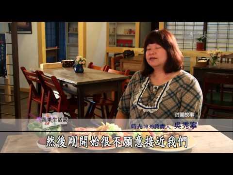 蔬果生活誌-20130929 老房子 新生命 蔬果餐