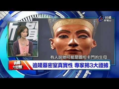 台灣-新聞大追擊