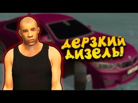 ДЕРЗКИЙ ДИЗЕЛЬ И БАНДА СТРИТРЕЙСЕРОВ! - GTA:Rpbox
