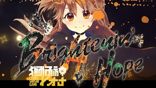 VTuber 獅子神レオナ1stシングル「Brightenin' Hope」