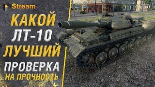 ЛТ-10 WOT - Сравнение в боях | СССР, Германия, Франция