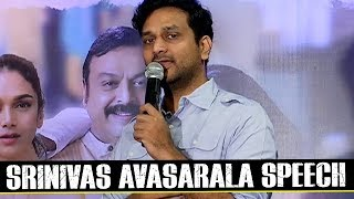 Srinivas Avasarala Speech in Sammohanam Success Meet | Sudheer Babu, Aditi Rao Hydari, Naresh