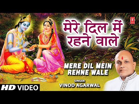 Mere Dil Mein Rehne Wale by Vinod Agarwal [Krishna Bhajan] Music Videos