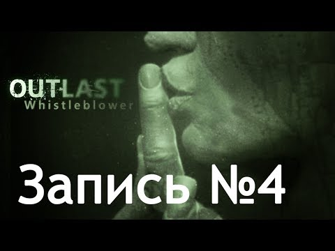 Outlast: Wistleblower - Запись №4 Не стоило выключать электричество