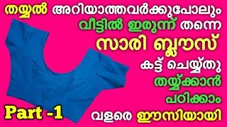 Saree blouse cutting and stitching in Malayalam PART1 Saree blouse stitching in Malayalam
