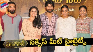 Mahanati Success Meet Highlights | Keerthy Suresh | Samantha | Vijay Deverakonda | Telugu Filmnagar