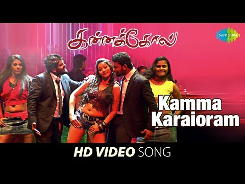 Kamma Karaioram -Video Song | Kannakkol | Bharani, Karunya | Bobby | Jose | Muthuvijayan | HD Tamil
