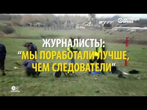 Новый скандал со сбитым «Боингом» на Донбассе, глазами российских медиа