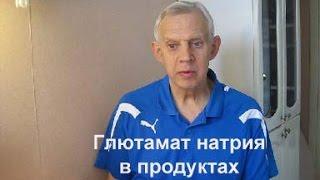 Глютамат натрия в продуктах питания Alexander Zakurdaev