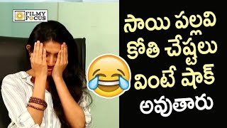 Sai Pallavi about Funny Moments with her Sister Pooja