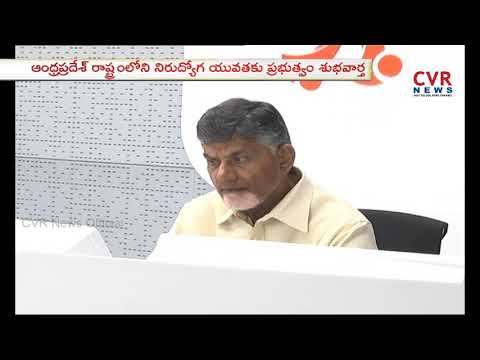 Good News For Unemployees | AP Govt to Issue Notification for 20,000 Jobs | CVR NEWS