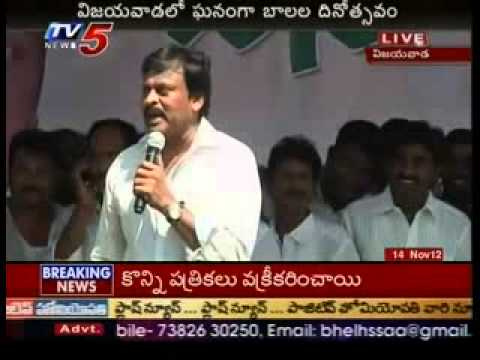 Chiranjeevi Exclusive Speech in Vijayawada  - TV5