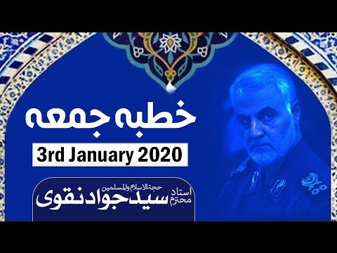 Khutba e Juma - Ustad e Mohtaram Syed Jawad Naqvi - 3rd January 2020 [with titles]