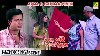 Ayna O Gaynar Prem | Comedy Scene | Shakib Khan Movie