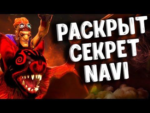 РАСКРЫТ СЕКРЕТ НАВИ - GENERAL NAVI DOTA 2